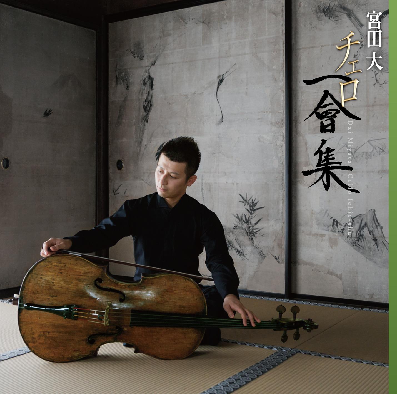 Cello Ichie-shu
