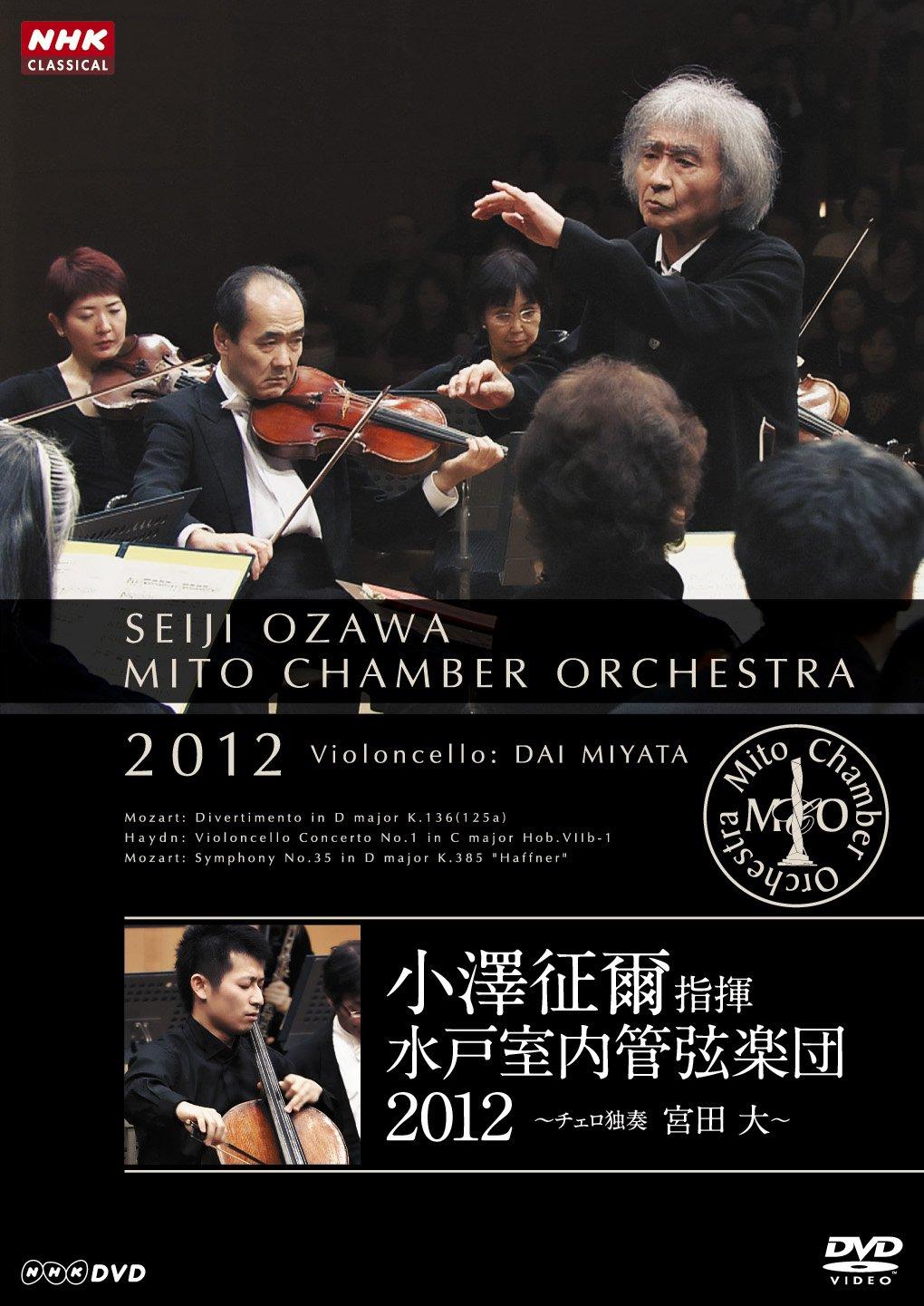 Conductor: Seiji Ozawa * Mito Chamber Orchestra 2012